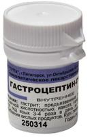 Гастроцептин-гипер